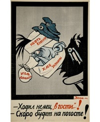 a soviet poster: khodil nemets v gosti... [the german has been coming to visit...] by viktor deni